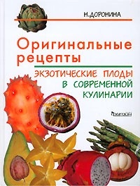 Оригинальные рецепты