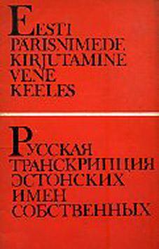 Eesti pärisnimede kirjutamine vene keeles