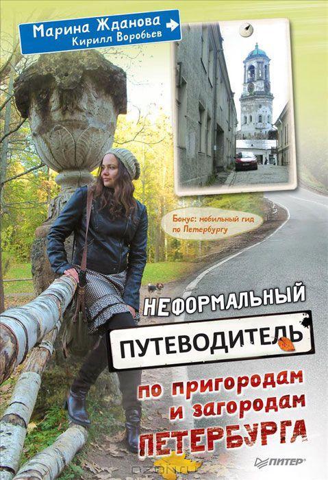 Неформальный путеводитель по пригородам и загородам Петербурга