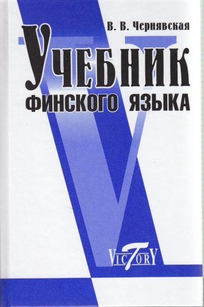 Учебник финского языка