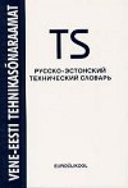 Vene-eesti tehnikasõnaraamat Русско-эстонский технический словарь kaanepilt – front cover