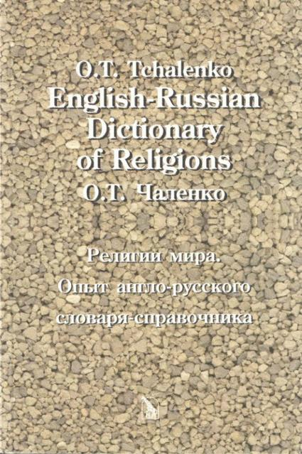 English-Russian Dictionary of Religions