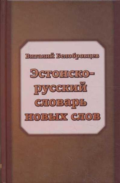 Эстонско-русский словарь новых слов и новых значений известных слов и выражений