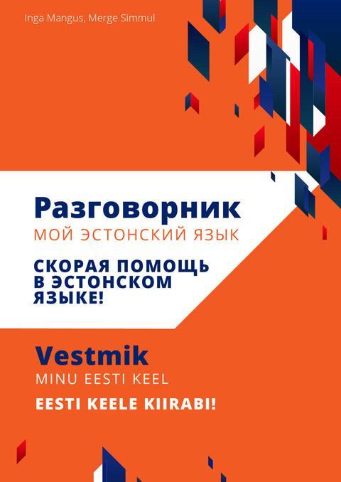 Разговорник мой эстонский язык: скорая помощь в эстонском языке!