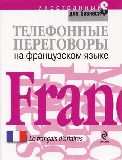 Телефонные переговоры на французском языке