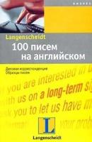 100 писем на английском