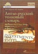 Англо-русский толковый словарь по банковскому делу, инвестициям и финансовым рынкам
