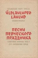 Nõukogude Eesti 1955. a üldlaulupeo laulud segakooridele