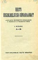 Eesti õigekeelsuse-sõnaraamat (I ja II, A–P ja P–Ü, komplekt)