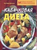Кабачковая диета