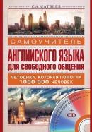 Самоучитель английского языка для свободного общения (+CD)