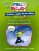 Свободно говорю по-английски