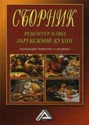 Сборник рецептур блюд зарубежной кухни для предприятий общественного питания