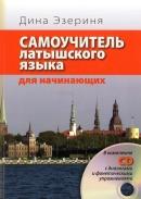 Самоучитель латышского языка для начинающих