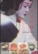 Jaapani toite
