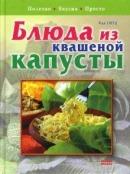 Блюда из квашеной капусты