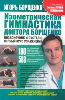 Изометрическая гимнастика доктора Борщенко