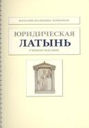 Юридическая латынь: учебное пособие