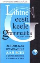 Lihtne eesti keele grammatika harjutuste ja võtmega