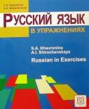 Русский язык в упражнениях: учебное пособие (для говорящих на английском языке)