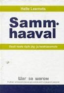 Sammhaaval: eesti keele õpik alg- ja kesktasemele